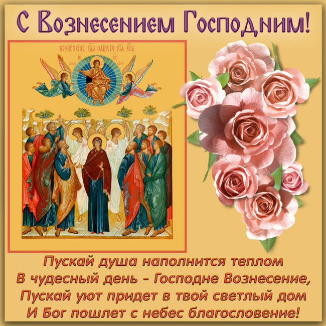 С Вознесением Господним - открытки и картинки с поздравлениями
