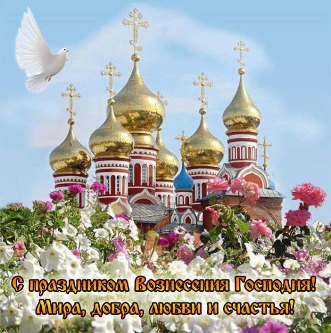 С Вознесением Господним - поздравления в стихах, в прозе и в картинках бесплатно