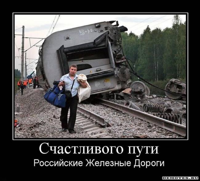 Прикольные картинки железнодорожника, днем рождения