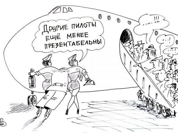 Анекдот Летчик