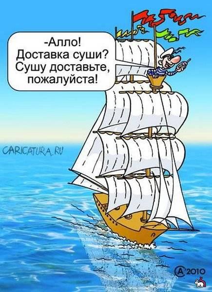 Картинки, смешное про моряков картинки