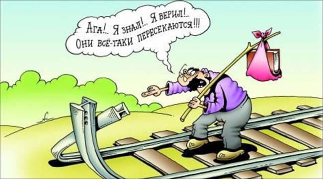 картинки про железную дорогу и железнодорожников прикольные