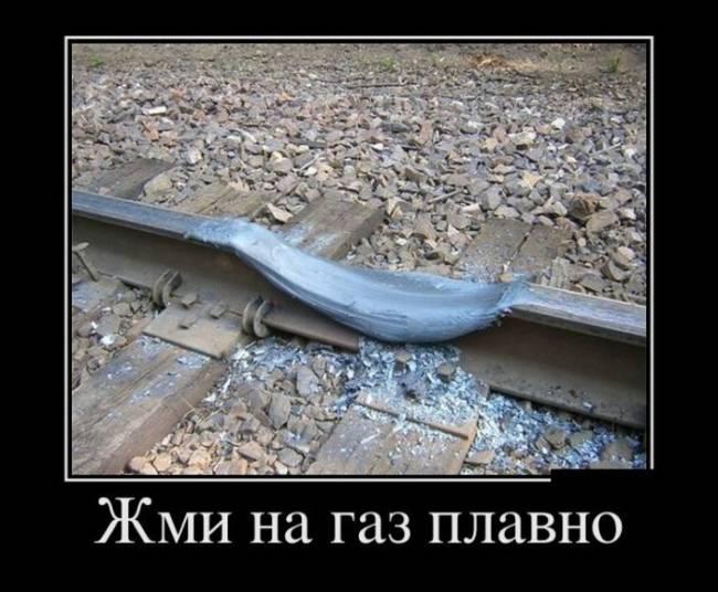 Прикольные и смешные картинки ко Дню железнодорожника (27 штук)