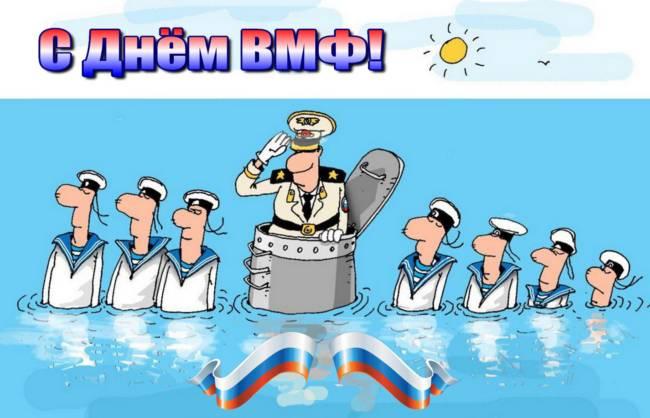 Прикольные картинки про моряков и морфлот скачать