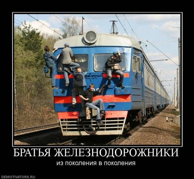 тройку прикольные рисунки про железнодорожников фото два чёрненьких