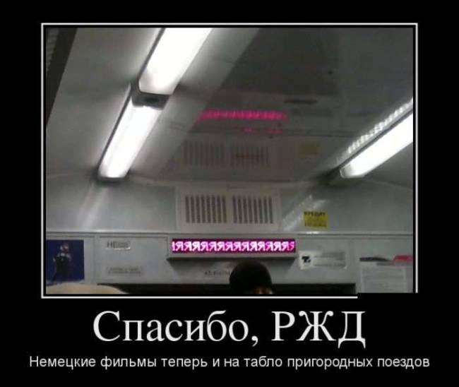 прикольные картинки про РЖД