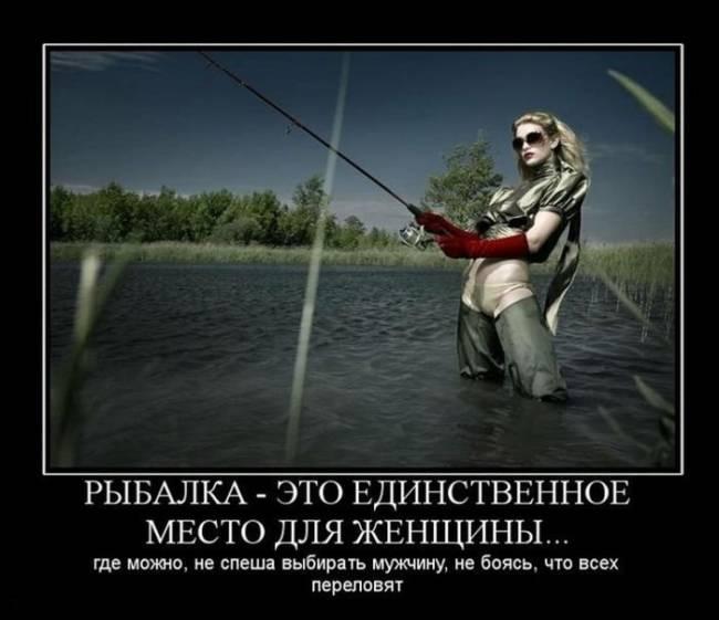 Картинки про рыбалку ко Дню рыбака прикольные с девушками