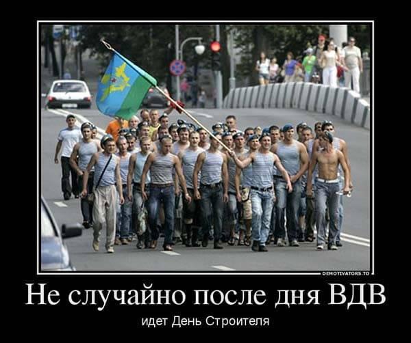 Прикольные и смешные картинки про десантников ко Дню ВДВ