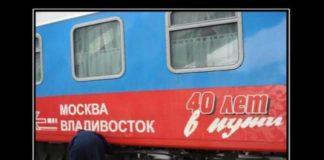 Анекдоты про поезд и железную дорогу