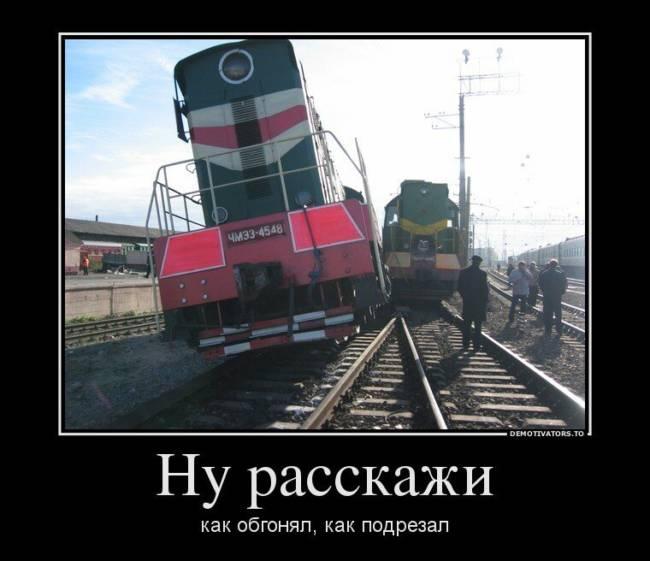 Прикольные картинки про поезда и железную дорогу