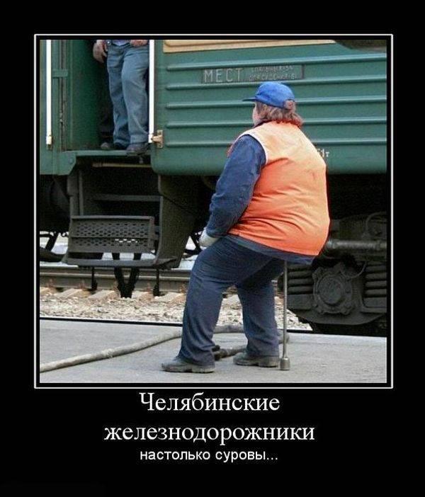 Картинки прикольные и смешные про железнодорожников