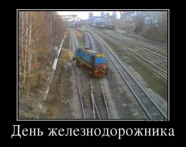 Прикольные картинки ко Дню железнодорожников