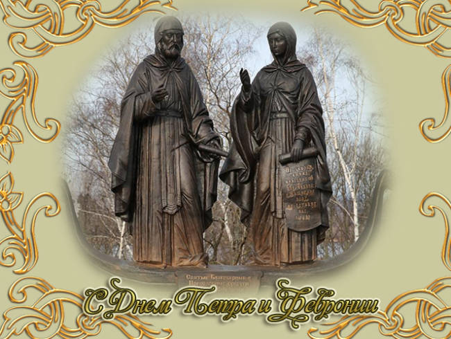 С Днем Петра и Февронии открытки с поздравлениями