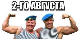 Смешные анекдоты про ВДВ и десантников