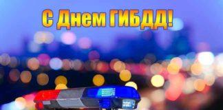 Поздравление с Днем ГАИ и ГИБДД прикольные (стихи и картинки)