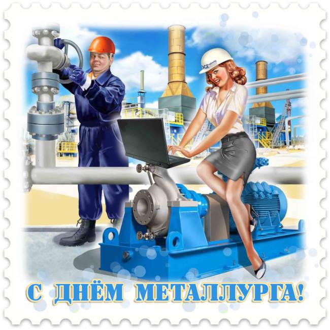 Прикольные картинки и открытки с днем металлурга