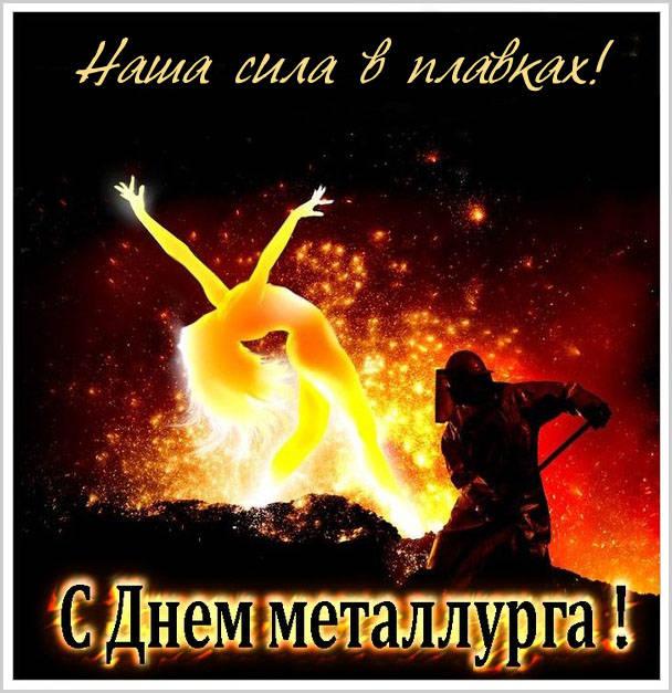 Прикольные поздравления с Днем металлурга (стихи и картинки)