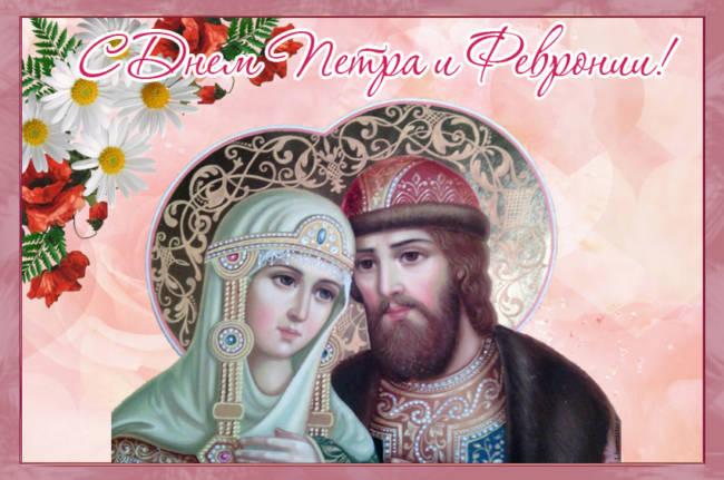 Короткие поздравления на День Петра и Февронии