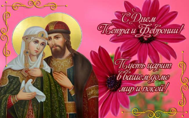 Самые красивые открытки ко Дню Петра и Февронии