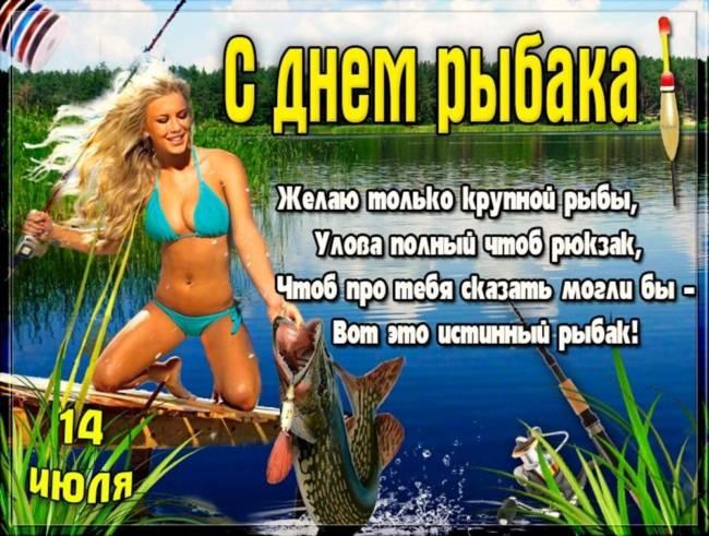 Поздравления с Днем рыбака в картинках с девушками скачать