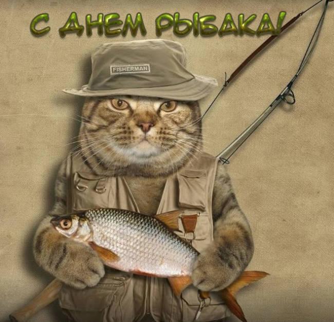 Картинки с Днем рыбака прикольные скачать бесплатно