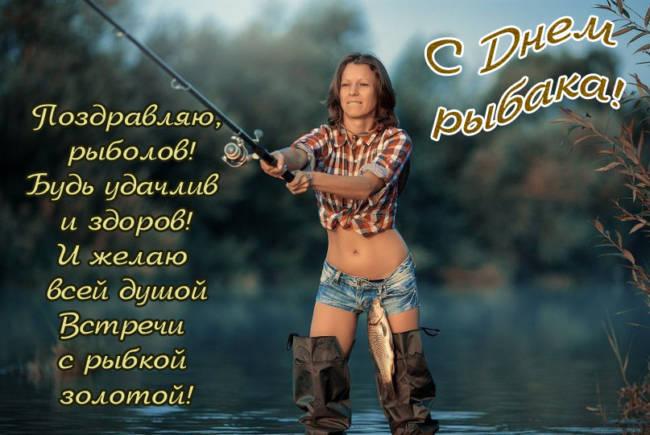 Картинки-поздравления с Днем рыбака девушками