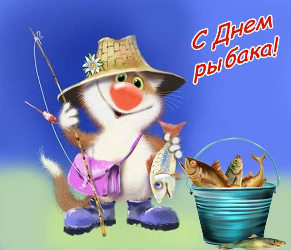 Картинка прикольная на День рыбака