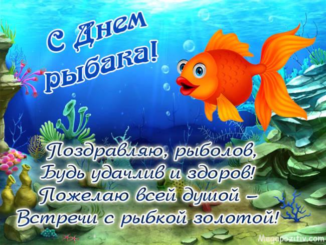 Картинки с Днем рыбака прикольные с с поздравлениями и пожеланиями