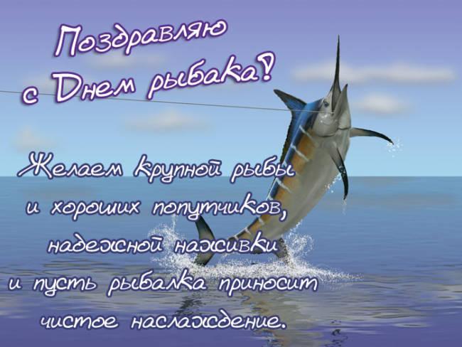 Поздравления на День рыбака в картинках с пожеланиями