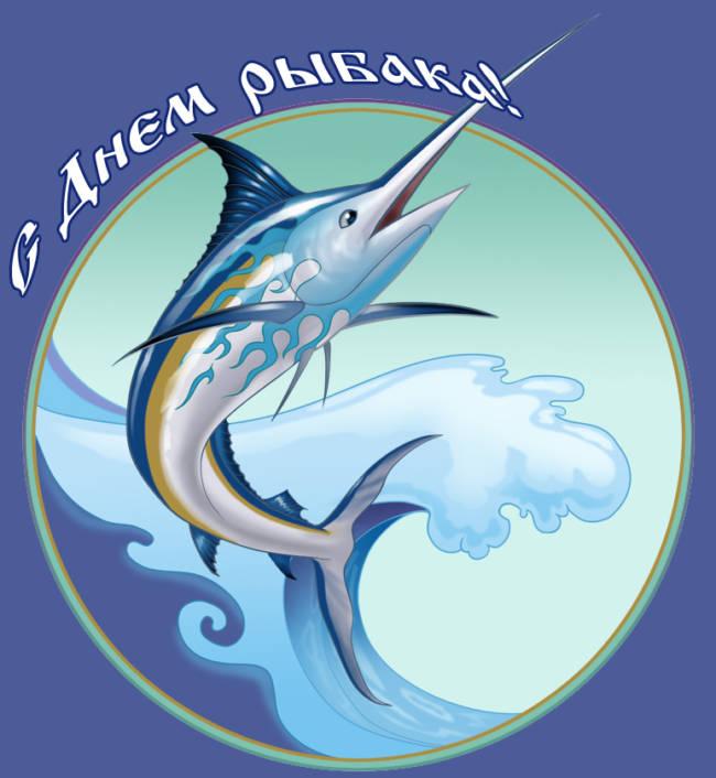 Картинки с Днем рыбака прикольные бесплатно