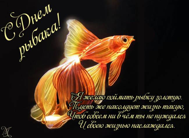 Поздравления с Днем рыбака в картинках скачать бесплатно