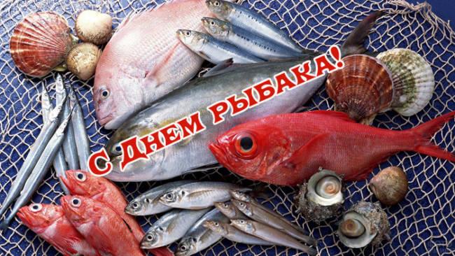 Картинки с Днем рыбака прикольные скачать