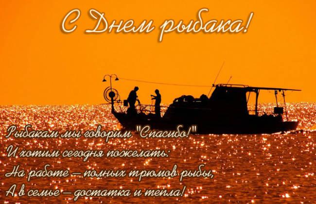 Картинки-поздравления с Днем рыбака прикольные