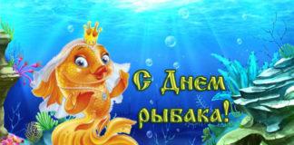 Картинка с Днем рыбака с поздравлениями