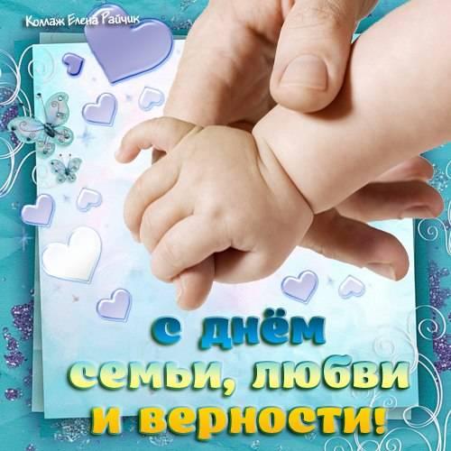 С Днем семьи любви и верности 2019 - открытки и картинки