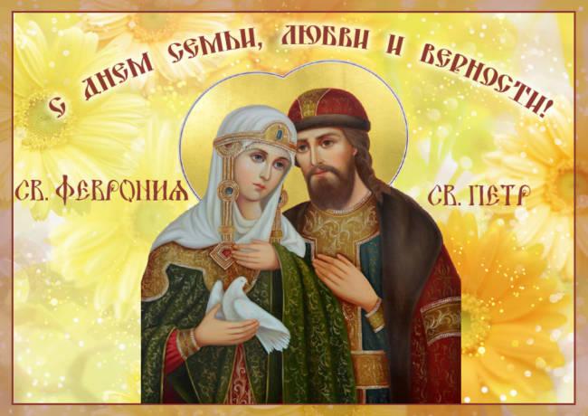 Открытки и картинки с Днем Петра и Февронии