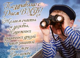 Прикольные поздравления с Днем ВМФ (стихи и картинки)