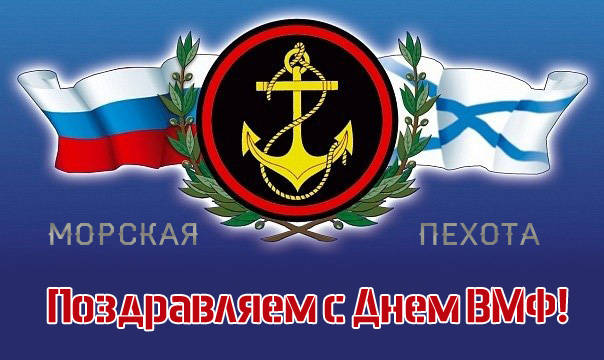 Картинки поздравления с Днем ВМФ морская пехота