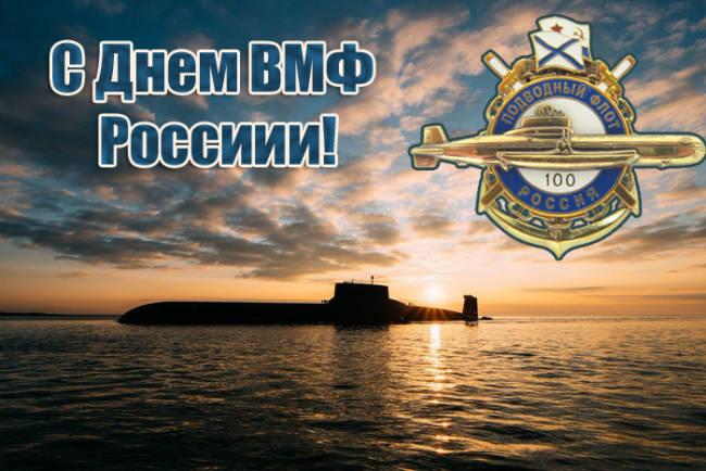 С Днем ВМФ бывших подводников - поздраление
