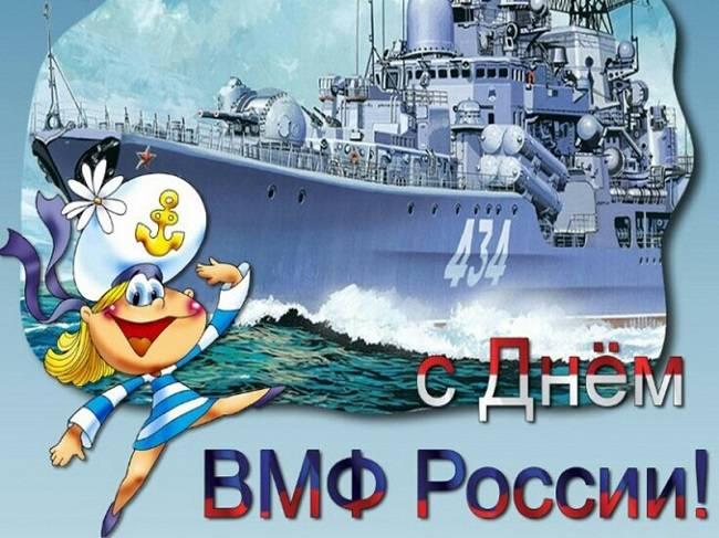 Прикольные открытки поздравления с Днем ВМФ