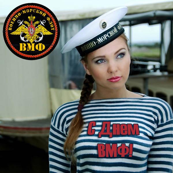 Картинки с Днем ВМФ с девушками скачать