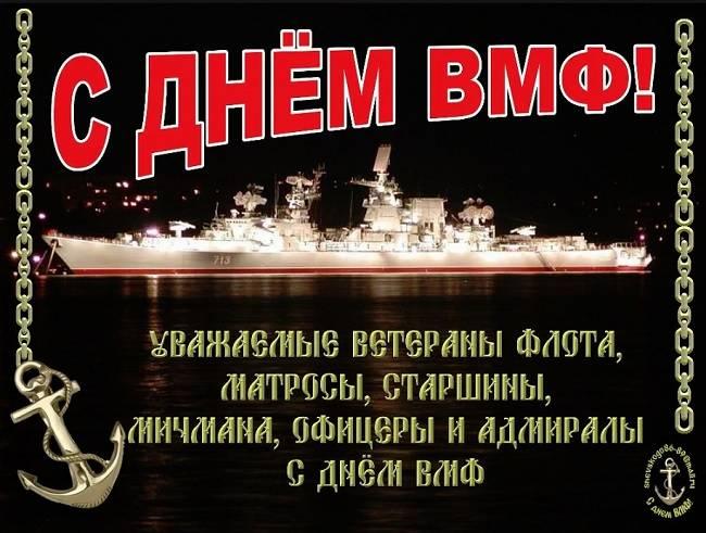 Картинки поздравления с Днем ВМФ прикольные