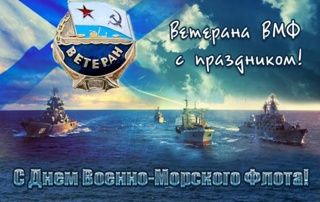 ПРикольные картикни поздравления с Днем ВМФ отслужившим