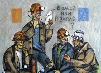 Прикольные и смешные картинки про шахтеров ко Дню шахтера