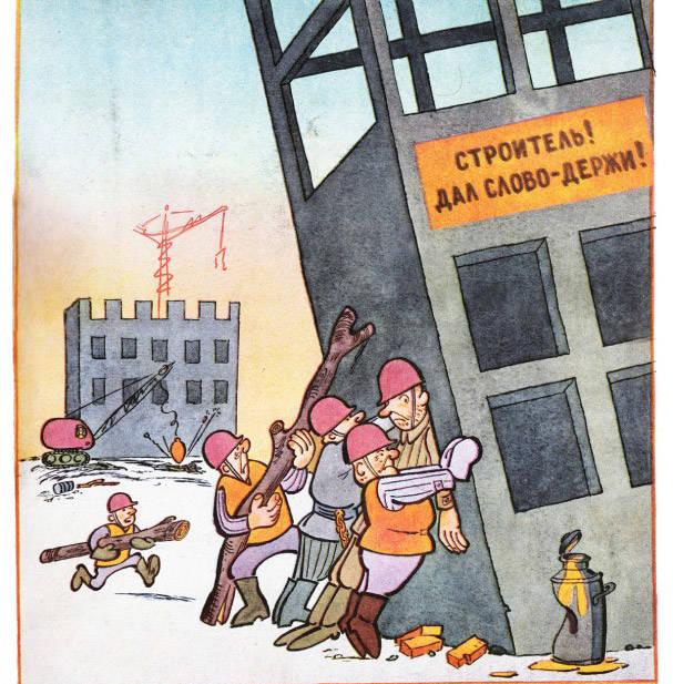 Картинки строитель смешные, гифка днем рождения