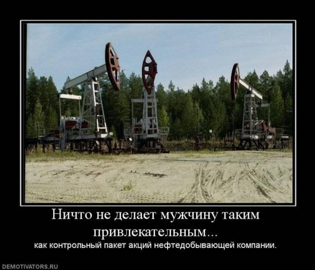 Прикольные картинки про нефтяников ко Дню нефтяника