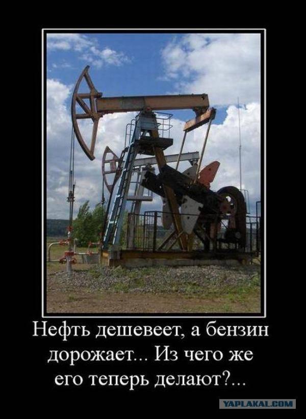 Прикольные и смешные картинки про нефтяников