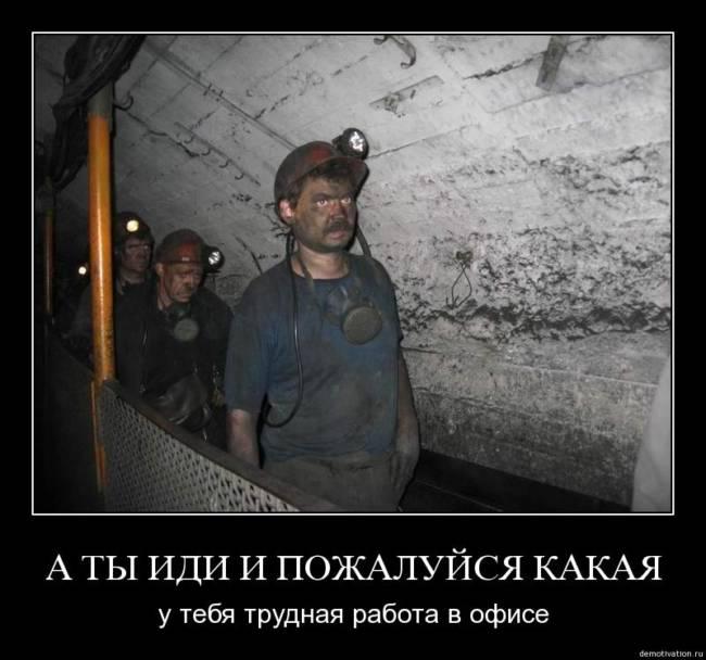 Самые прикольные картинки про шахтеров