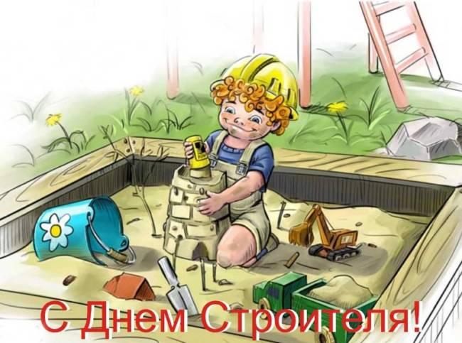 Прикольные и смешные картинки про стройку ко Дню Строителя