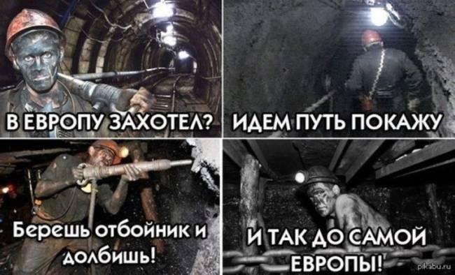 Прикольные картинки ко Дню шахтера